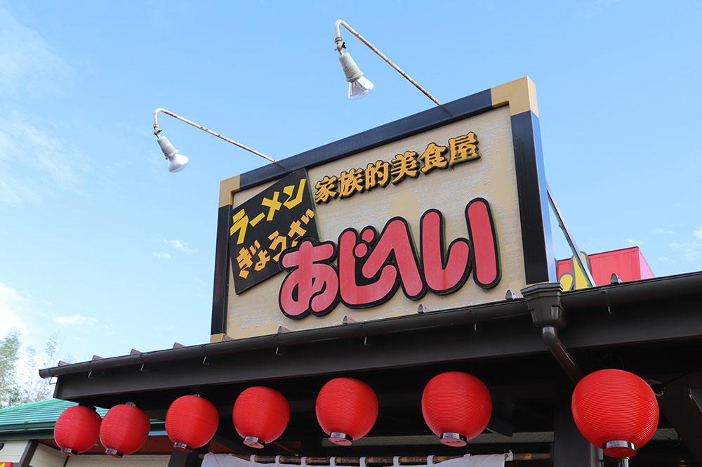 あじへいブログ用画像_003