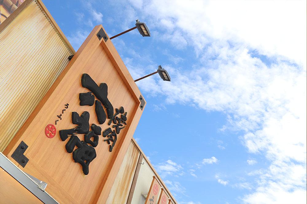 六福ブログ用画像_002