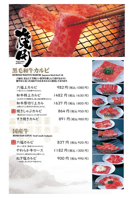 焼き肉六福メニュー