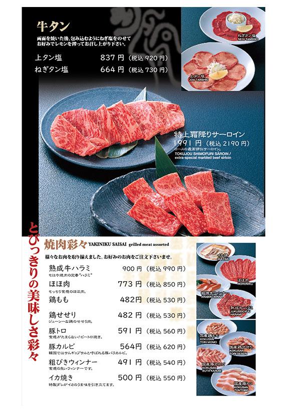 焼き肉六福メニュー1