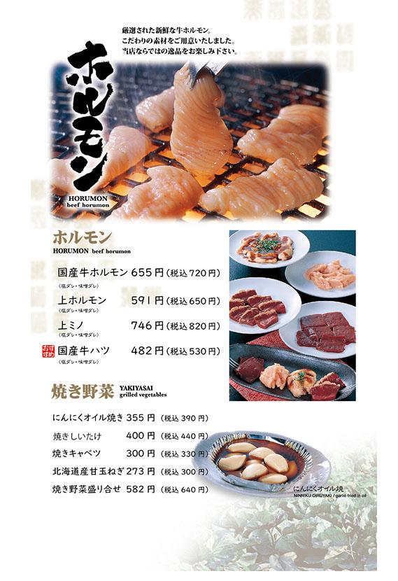 焼き肉六福メニュー2