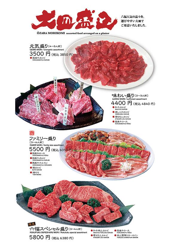 焼き肉六福メニュー3